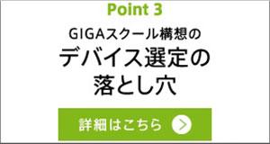 GIGAスクール構想を正しく理解して最適なデバイス提案を