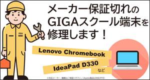 GIGA端末の保証延長サービスを提供