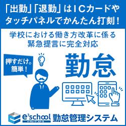 イーキューブスクール勤怠管理システム 株式会社システムリサーチ