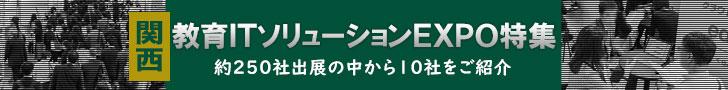 関西教育ITソリューションEXPO特集