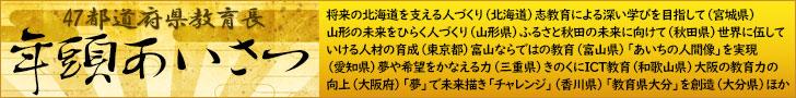 47都道府県教育長年頭挨拶