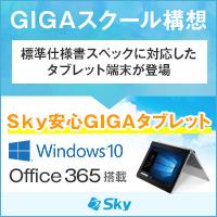 Sky株式会社