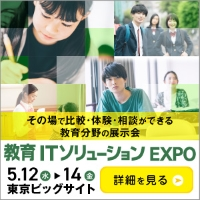 EDIX東京