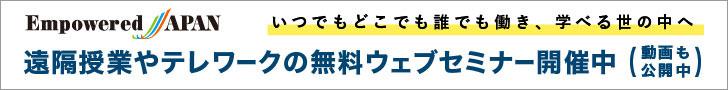 アベニールジャパン