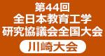第44回 全日本教育工学研究協議会全国大会 川崎大会