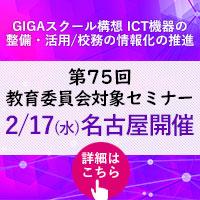 教育委員会対象セミナー 名古屋開催