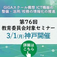 教育委員会対象セミナー 神戸開催
