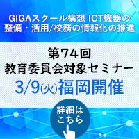 教育委員会対象セミナー 福岡開催