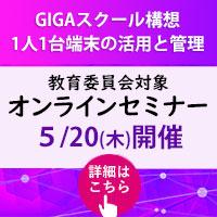 教育委員会対象オンラインセミナー 5/20開催