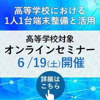 教育委員会対象オンラインセミナー 6/19開催