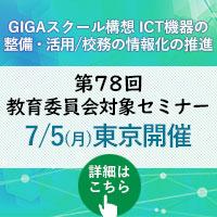 教育委員会対象セミナー 7/5東京開催