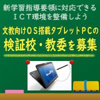 文教向けOS搭載タブレットPCの検証校・教委を募集