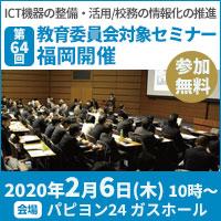第64回教育委員会対象セミナー 福岡開催