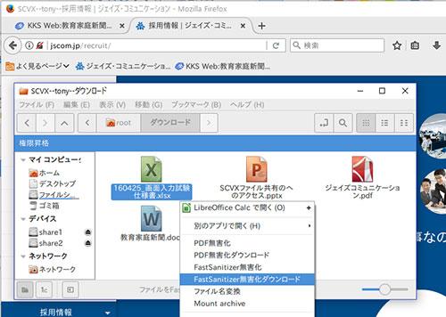 インターネット分離したブラウザからワン・クリックでファイル無害化の操作が可能