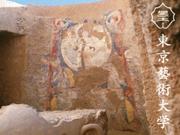 今回復原される天井壁画「太陽神と飛天」