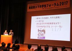 「奈良県スマホ学生フォーラム2017」