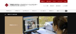 早稲田大学グローバルエデュケーションセンターのサイト