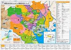 東京2020大会会場マップ