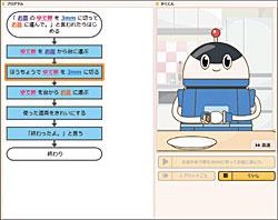 ロボットが料理や掃除をスムーズにできるようにプログラミング