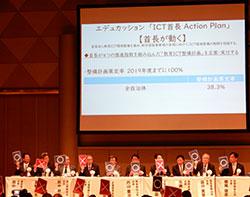 教育ICT整備計画など4つの教育指数について会場内で進捗を「○×」で共有した